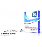 ماژول درگاه بانک سامان (نسخه شاپرکی)
