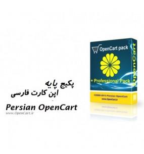 پکیج پایه  اپن کارت فارسی نسخه  2